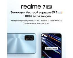Realme 7 Pro 8/128GB