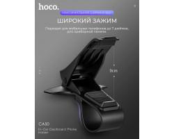 Автомобильный держатель Hoco CA50